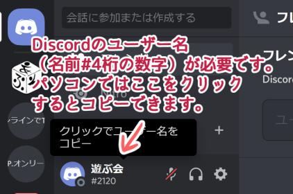 Discordのユーザー名(名前#4桁の数字)が必要です。